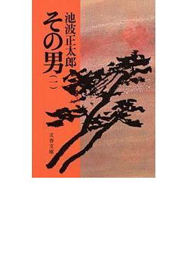 その男 1(文春文庫)