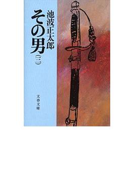 その男 3(文春文庫)