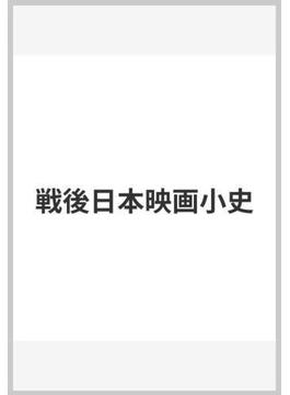 戦後日本映画小史