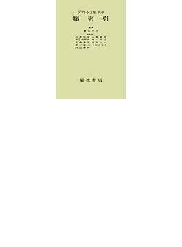 プラトン全集 別巻