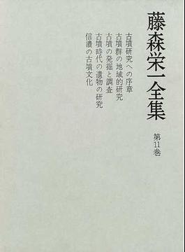 藤森栄一全集 第11巻