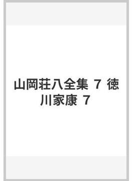 山岡荘八全集 7 徳川家康 7