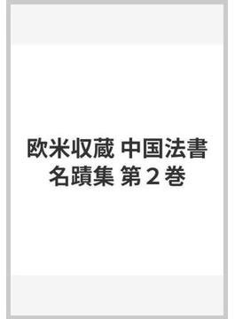 欧米収蔵 中国法書名蹟集 第2巻