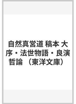 自然真営道 稿本 大序・法世物語・良演哲論(東洋文庫)