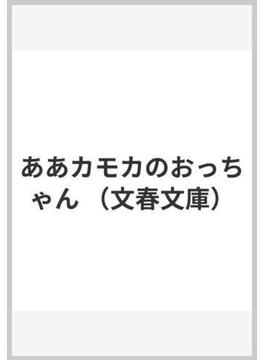 ああカモカのおっちゃん(文春文庫)
