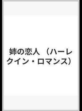 姉の恋人(ハーレクイン・ロマンス)