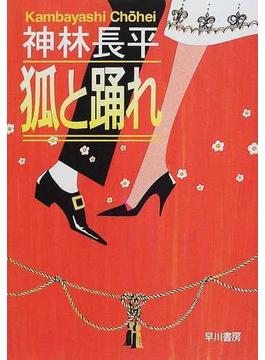 狐と踊れ(ハヤカワ文庫 JA)