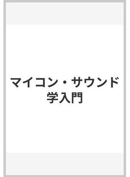 マイコン・サウンド学入門