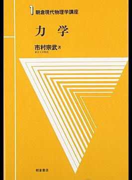 朝倉現代物理学講座 1 力学