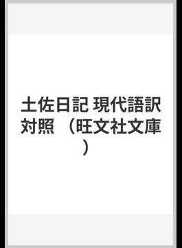 土佐日記 現代語訳対照