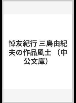 悼友紀行 三島由紀夫の作品風土(中公文庫)
