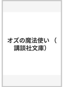 オズの魔法使い(講談社文庫)
