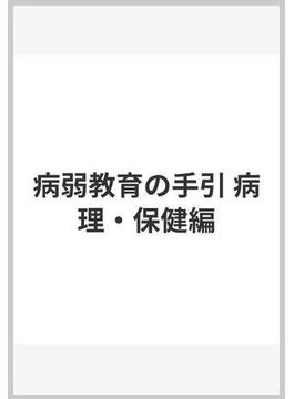 病弱教育の手引 病理・保健編