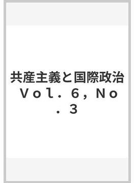 共産主義と国際政治 季刊 Vol.6,No.3