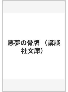 悪夢の骨牌(講談社文庫)