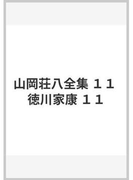 山岡荘八全集 11 徳川家康 11