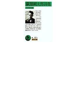 萩原朔太郎詩集 改版(岩波文庫)