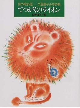 てつがくのライオン 工藤直子少年詩集