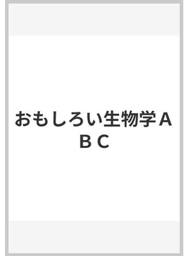 おもしろい生物学ABC