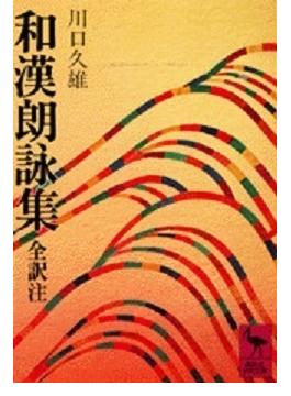 和漢朗詠集(講談社学術文庫)