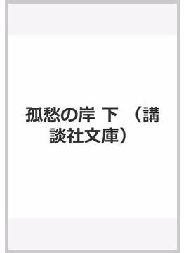 孤愁の岸 下(講談社文庫)