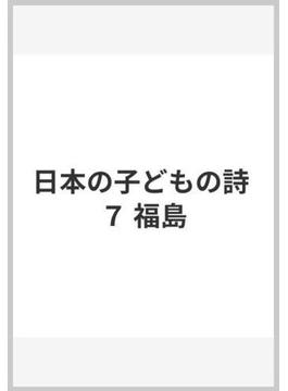 日本の子どもの詩 7 福島