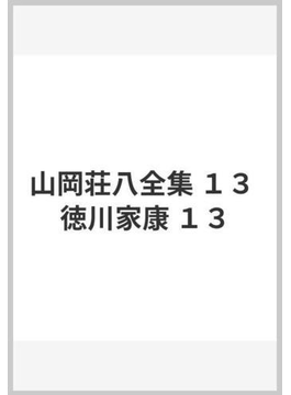 山岡荘八全集 13 徳川家康 13
