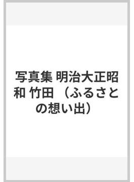 写真集 明治大正昭和 竹田