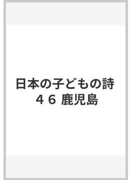 日本の子どもの詩 46 鹿児島