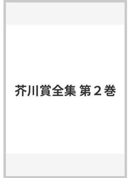 芥川賞全集 第2巻