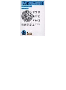 仏弟子の告白 テーラガーター(岩波文庫)