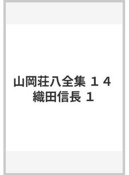 山岡荘八全集 14 織田信長 1