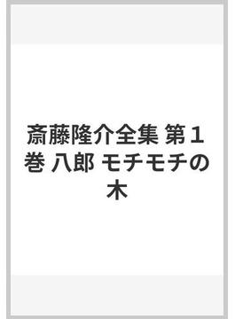 斎藤隆介全集 第1巻 八郎 モチモチの木