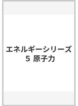 エネルギーシリーズ 5 原子力