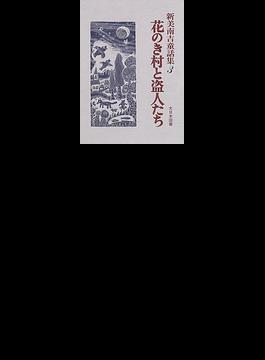 新美南吉童話集 3 花のき村と盗人たち
