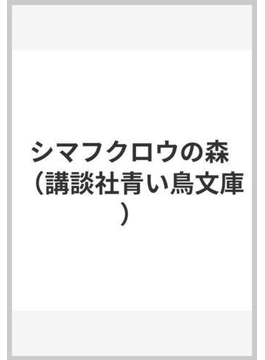 シマフクロウの森(講談社青い鳥文庫 )