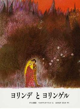 ヨリンデとヨリンゲル グリム童話