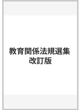教育関係法規選集 改訂版