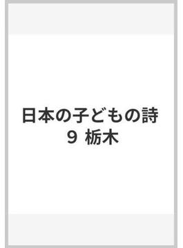 日本の子どもの詩 9 栃木
