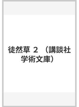 徒然草 2(講談社学術文庫)