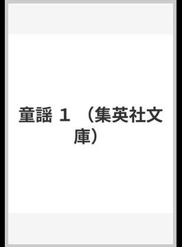 童謡 1(集英社文庫)