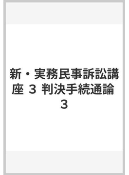 新・実務民事訴訟講座 3 判決手続通論 3