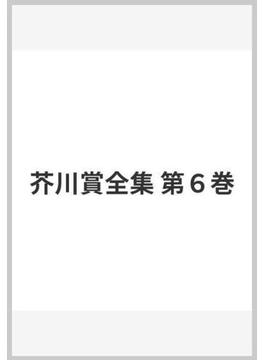 芥川賞全集 第6巻