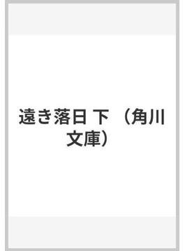 遠き落日 下(角川文庫)