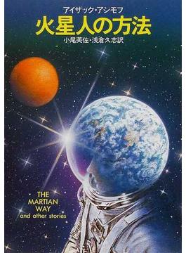 火星人の方法