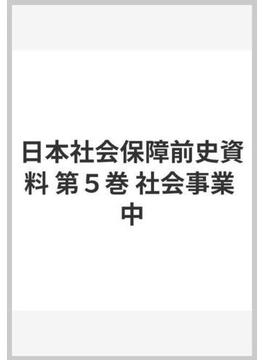日本社会保障前史資料 第5巻 社会事業 中