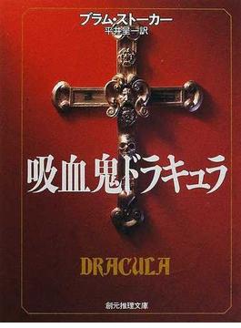 吸血鬼ドラキュラ