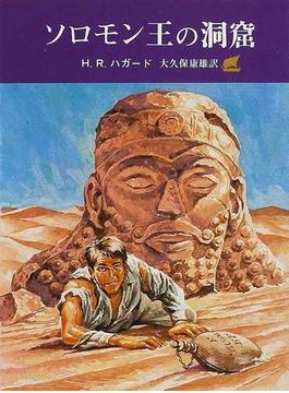 ソロモン王の洞窟(創元推理文庫)