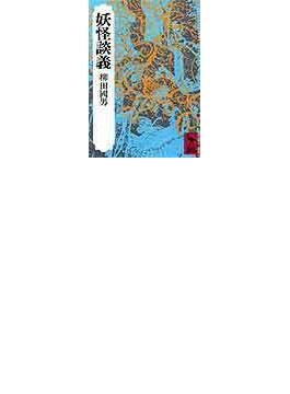 妖怪談義(講談社学術文庫)