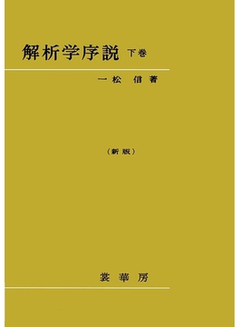解析学序説 新版 下巻